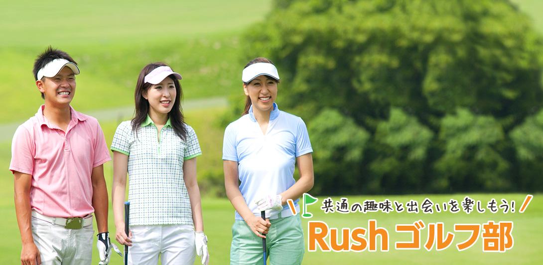 共通の趣味と出会いを楽しもう!Rushゴルフ部